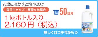きれいッ粉 1Kgボトル