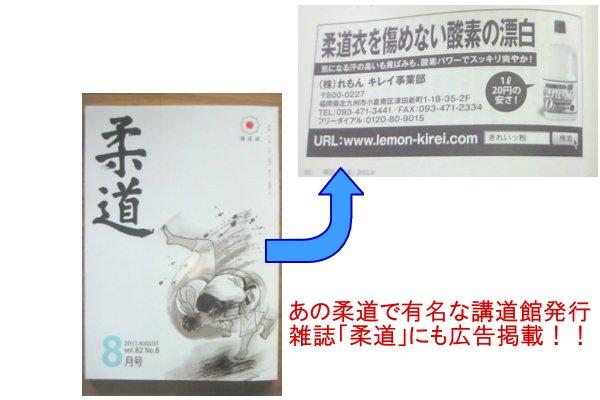 汗や臭いも落とす!柔道衣の洗濯にオススメの酸素系洗剤が広告掲載!